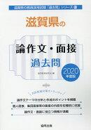 滋賀県の論作文・面接過去問(2020年度版)
