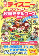 東京ディズニーランド&シー攻略モデルコース100