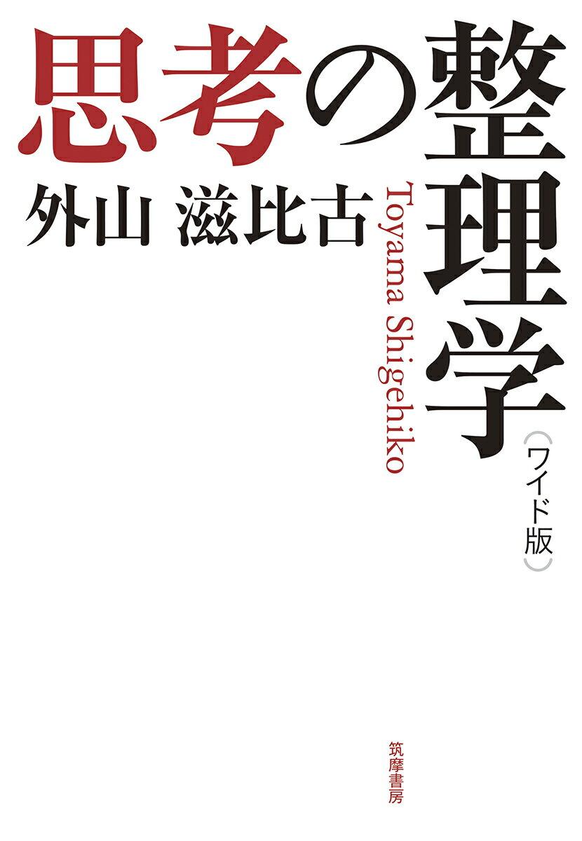 ワイド版 思考の整理学 (単行本) [ 外山 滋比古 ]