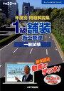 1級舗装施工管理一般試験(平成30年度) 年度別問題解説集 (スーパーテキストシリーズ) [ 森野安信 ]