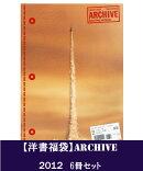 【洋書福袋】ARCHIVE2012(6冊セット)