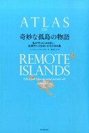 奇妙な孤島の物語