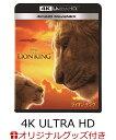 【楽天ブックス限定】ライオン・キング 4K UHD MovieNEX【4K ULTRA HD】+オリジナルラバーキーホルダー+コレクター…
