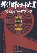 輝く!日本レコード大賞公式データブック