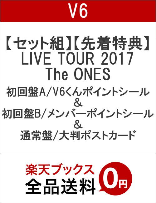 【セット組】【先着特典】LIVE TOUR 2017 The ONES(初回盤A/V6くんポイントシール付き) & (初回盤B/メンバーポイントシール付き) & (通常盤/大判ポストカード付き) [ V6 ]