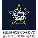 【楽天ブックス限定先着特典】【楽天ブックス限定 配送パック(ポスト投函サイズ)】Star Made (初回限定盤 CD+DVD)(ア…