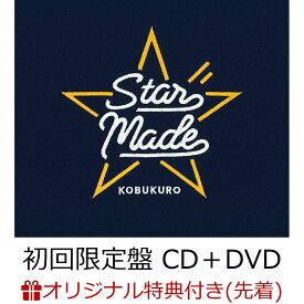 【楽天ブックス限定先着特典】【楽天ブックス限定 配送パック(ポスト投函サイズ)】Star Made (初回限定盤 CD+DVD)(アクリルキーホルダー) [ コブクロ ]
