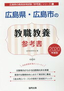 広島県・広島市の教職教養参考書(2020年度版)