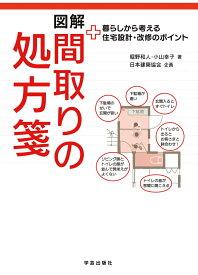 図解 間取りの処方箋 暮らしから考える住宅設計・改修のポイント [ 堀野 和人 ]