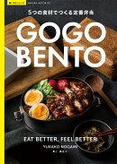 【謝恩価格本】GO GO BENTO