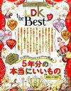 LDK the Best(2017〜18)
