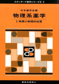 物理系薬学(1) 物質の物理的性質 (スタンダード薬学シリーズ2) [ 日本薬学会 ]