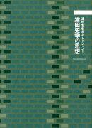 津田左右吉セレクション(1)