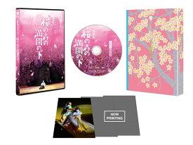 シネマ歌舞伎 野田版 桜の森の満開の下【Blu-ray】 [ 田中傳左衛門 ]