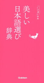 美しい日本語選び辞典 (ことば選び辞典) [ 学研辞典編集部 ]