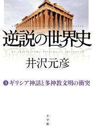 逆説の世界史 3 ギリシア神話と多神教文明の衝突 [ 井沢 元彦 ]