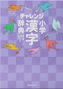 チャレンジ小学漢字辞典 第六版 コンパクト版 クールパープル