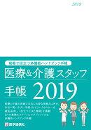 医療&介護スタッフ手帳 2019