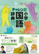 【バーゲン本】コンパクト版 小学国語辞典 グリーン 第六版 チャレンジ