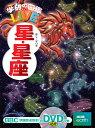 星・星座 (学研の図鑑LIVE(ライブ)) [ 藤井旭 ]