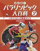 決定版! パラリンピック大百科 2パラリンピック競技ガイド
