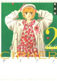 CIPHER愛蔵版(2) (花とゆめコミックススペシャル) [ 成田美名子 ]