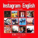 Instagram × English