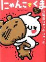 愛しすぎて大好きすぎる。にゃんことくまの毎日にゃっふにゃっふ (ShoPro books) [ igarashi yuri ]