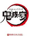 【先着特典】鬼滅の宴 【完全生産限定版】 (ジャケットイラストA4クリアファイル) [ 花江夏樹 ]