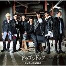 ドラゴンドッグ/プリンシパルの君へ (初回限定盤B CD+DVD)