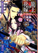 龍王の花嫁
