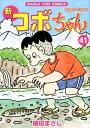 新コボちゃん(41) (まんがタイムコミックス) [ 植田まさし ]