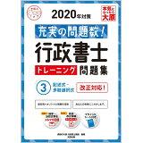 行政書士トレーニング問題集(3 2020年対策) 記述式・多肢選択式 (合格のミカタシリーズ)