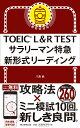 TOEIC L&R TESTサラリーマン特急新形式リーディング 新形式対応 [ 八島晶 ]