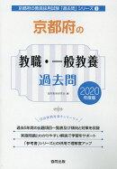 京都府の教職・一般教養過去問(2020年度版)