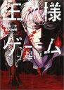 王様ゲーム起源(5) (アクションコミックス) [ 山田J太 ]