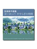 【謝恩価格本】笹倉鉄平画集 ヨーロッパやすらぎの時間