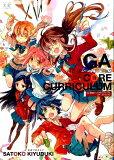GA芸術科アートデザインワークスコア・カリキュラム (Manga time KR comics)