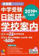 【予約】2019年入試用 中学受験 日能研の学校案内 首都圏・その他東日本版