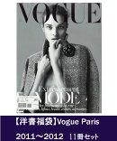 【洋書福袋】Vogue Paris2011-2012(11冊セット)