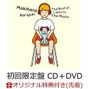 【楽天ブックス限定先着特典】The Best of Listen To The Music (初回限定盤 CD+DVD) (オリジナル・チケットホルダ…