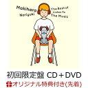 【楽天ブックス限定先着特典】The Best of Listen To The Music (初回限定盤 CD+DVD) (オリジナル・チケットホルダー…