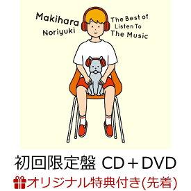 【楽天ブックス限定先着特典】The Best of Listen To The Music (初回限定盤 CD+DVD) (オリジナル・チケットホルダー付き) [ 槇原敬之 ]