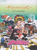 →Pia-no-jaC←(vol.7)