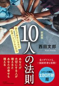 新装版 10人の法則 [ 西田 文郎 ]