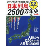 CG細密イラスト版日本列島2500万年史 (洋泉社MOOK)