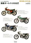メーカー別にたどる国産オートバイの光芒新装版