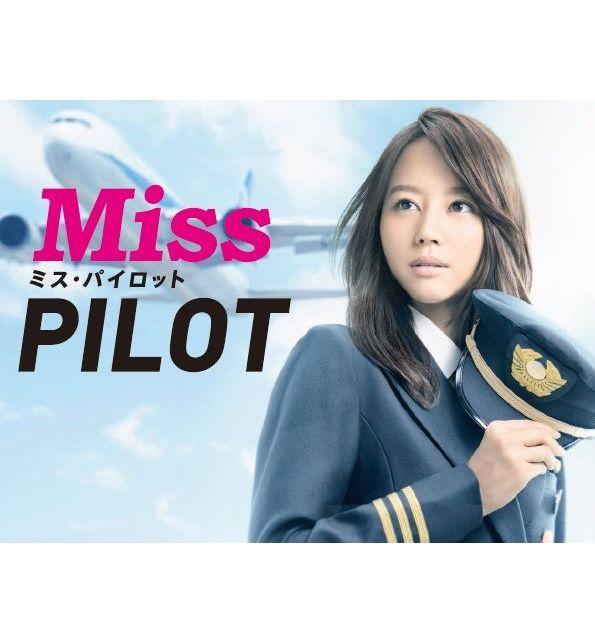 ミス・パイロット DVD-BOX [ 堀北真希 ]