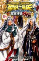 聖闘士星矢THE LOST CANVAS冥王神話外伝(16)