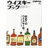 ウイスキーブック (エイムック 別冊Lightning Vol.214)